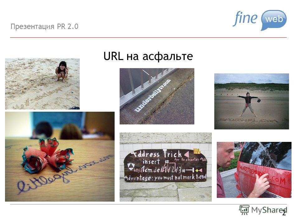 URL на асфальте 2 Презентация PR 2.0