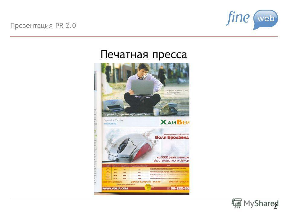 Печатная пресса 2 Презентация PR 2.0
