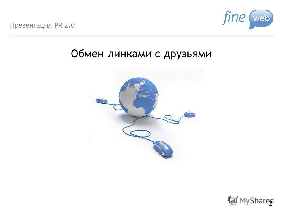 Обмен линками с друзьями 2 Презентация PR 2.0