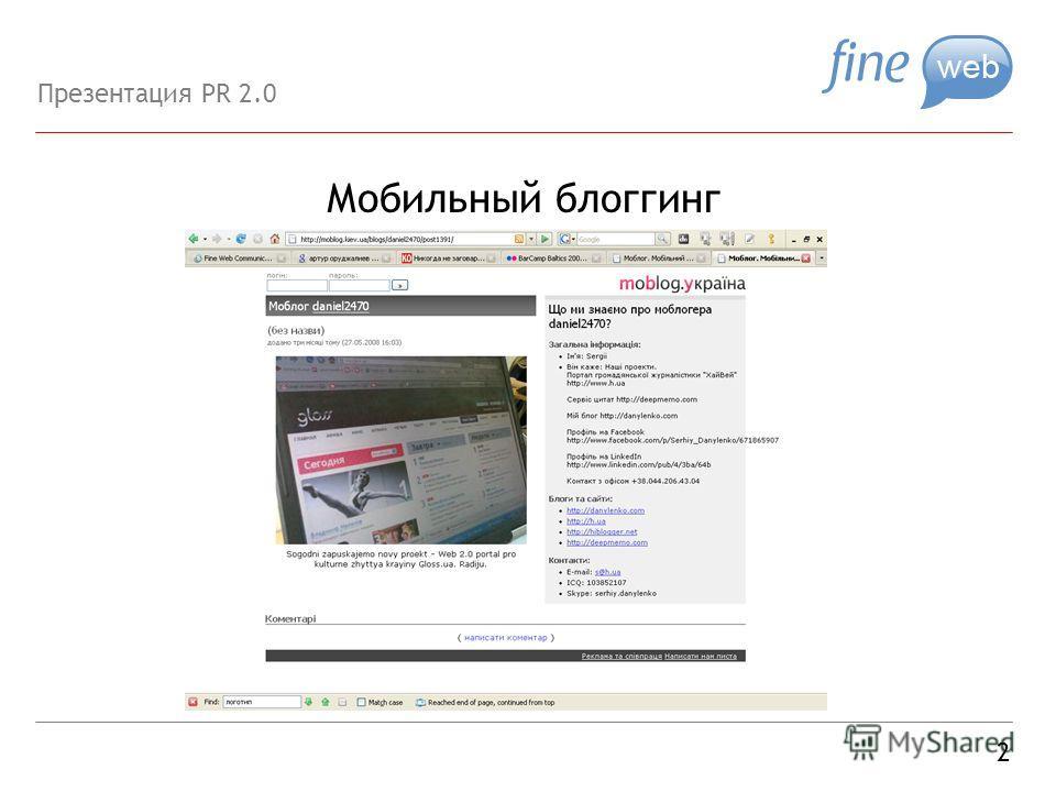 Мобильный блоггинг 2 Презентация PR 2.0