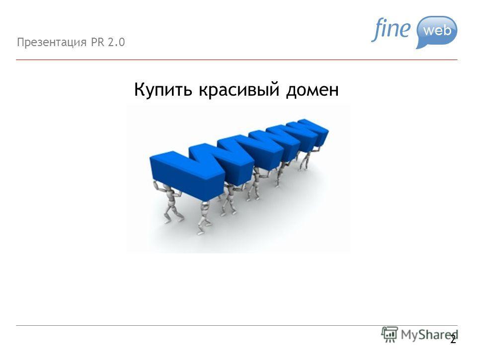 Купить красивый домен 2 Презентация PR 2.0