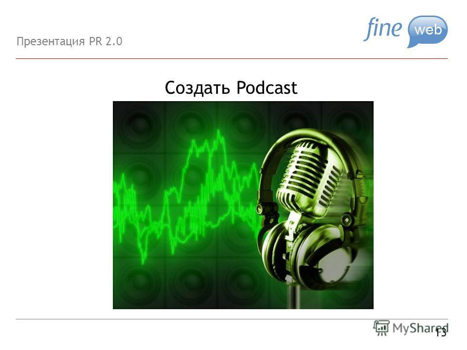 Создать Podcast 13 Презентация PR 2.0
