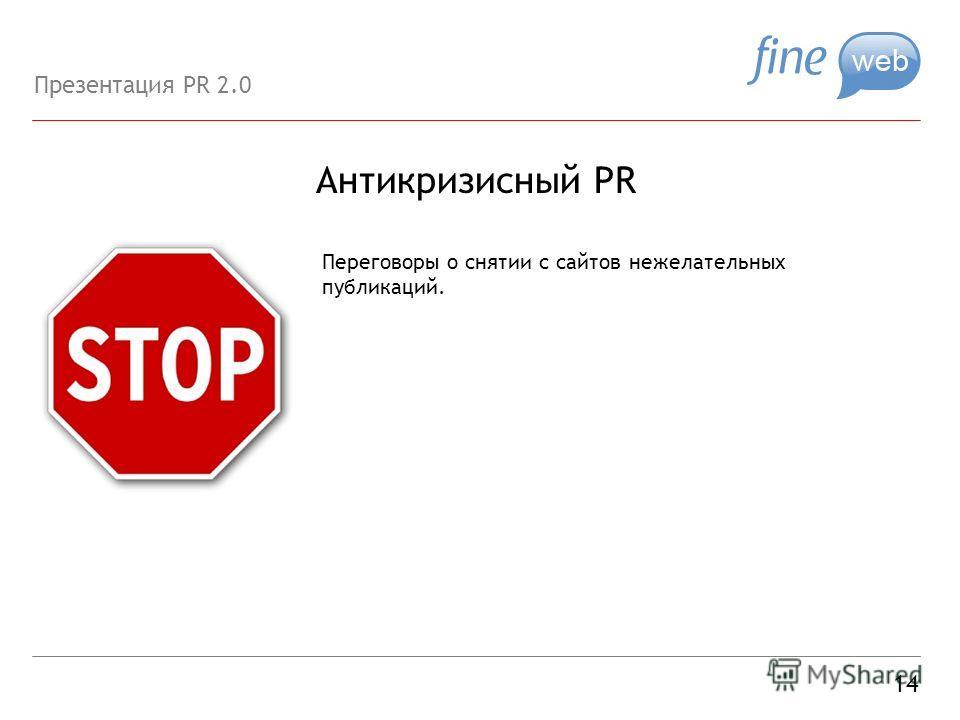 Антикризисный PR 14 Переговоры о снятии с сайтов нежелательных публикаций. Презентация PR 2.0