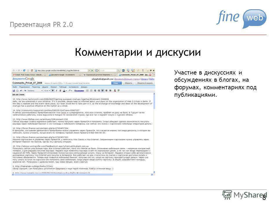 Комментарии и дискусии 8 Участие в дискуссиях и обсуждениях в блогах, на форумах, комментариях под публикациями. Презентация PR 2.0