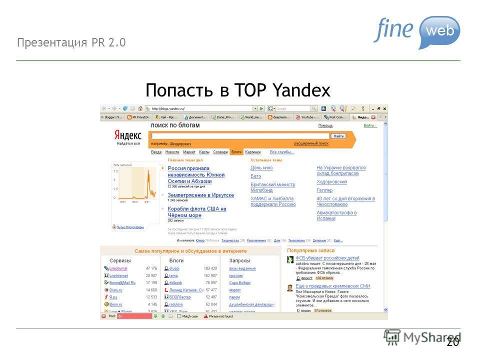 Попасть в TOP Yandex 20 Презентация PR 2.0