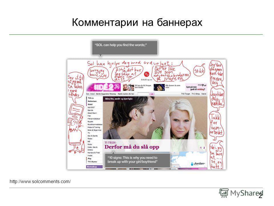 Комментарии на баннерах 2 http://www.solcomments.com/
