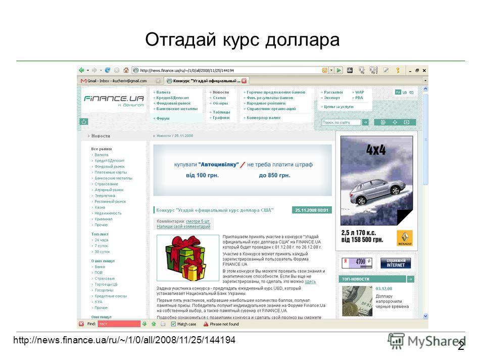 Отгадай курс доллара 2 http://news.finance.ua/ru/~/1/0/all/2008/11/25/144194