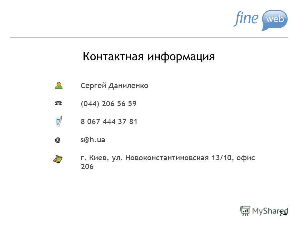 Контактная информация Сергей Даниленко (044) 206 56 59 8 067 444 37 81 s@h.ua г. Киев, ул. Новоконстантиновская 13/10, офис 206 24