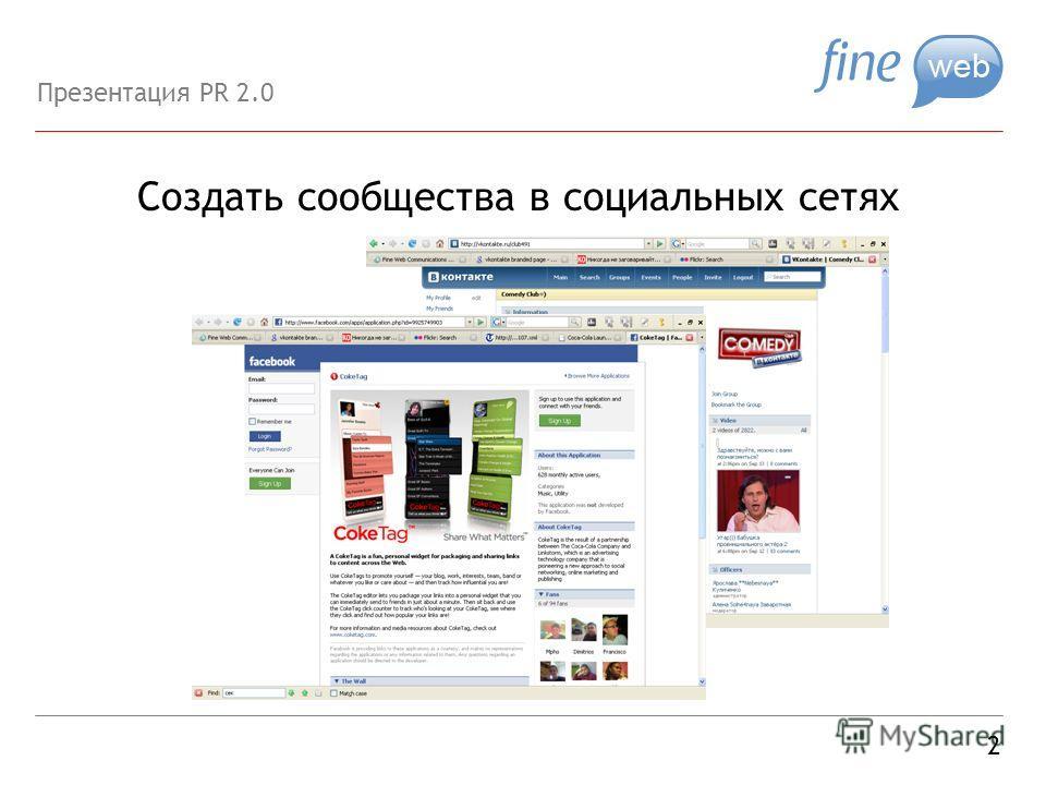 Создать сообщества в социальных сетях 2 Презентация PR 2.0
