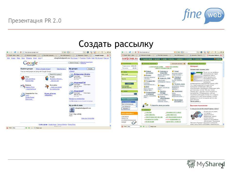 Создать рассылку 2 Презентация PR 2.0