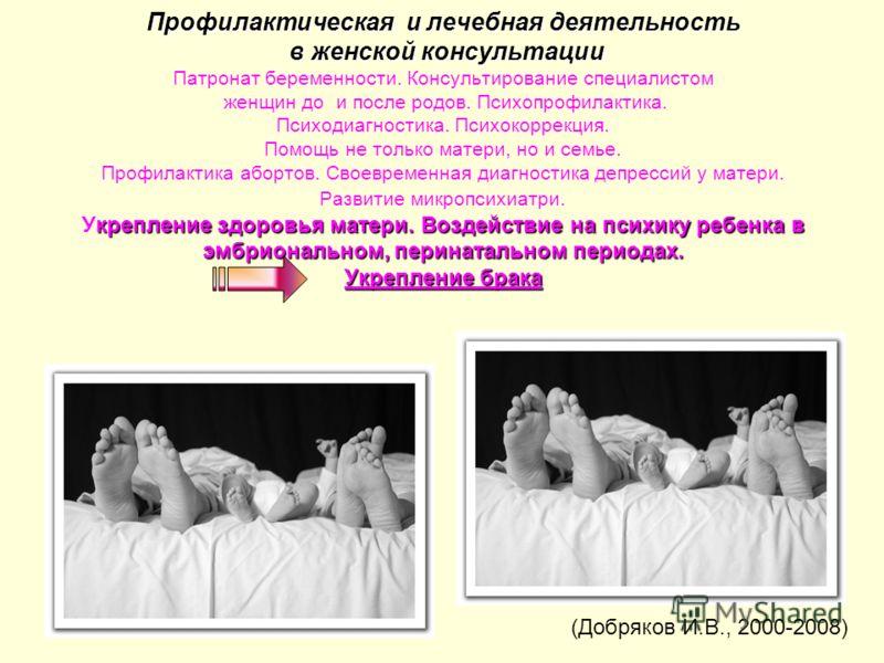 Профилактическая и лечебная деятельность в женской консультации крепление здоровья матери. Воздействие на психику ребенка в эмбриональном, перинатальном периодах. Укрепление брака Профилактическая и лечебная деятельность в женской консультации Патрон