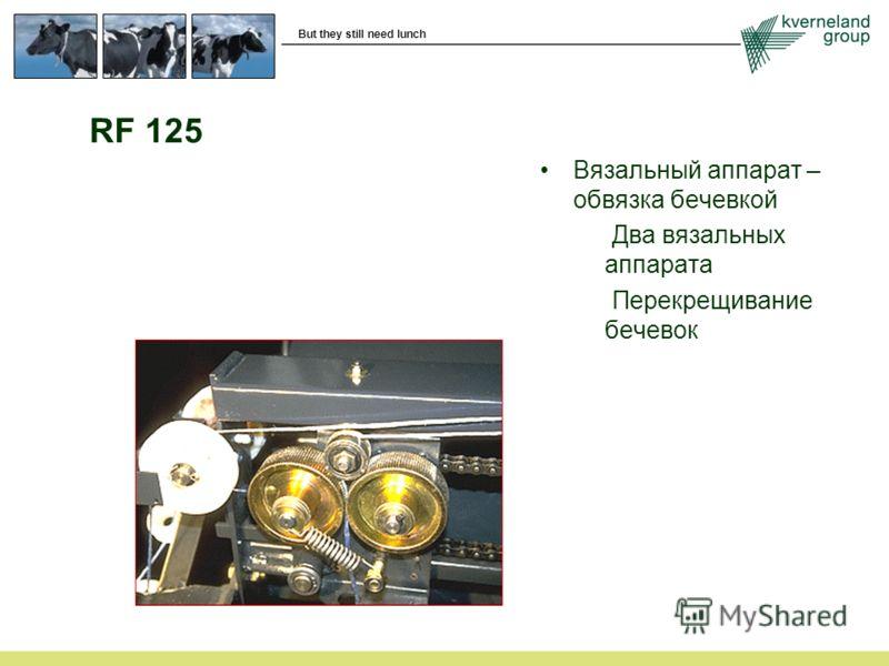But they still need lunch RF 125 Вязальный аппарат – обвязка бечевкой Два вязальных аппарата Перекрещивание бечевок