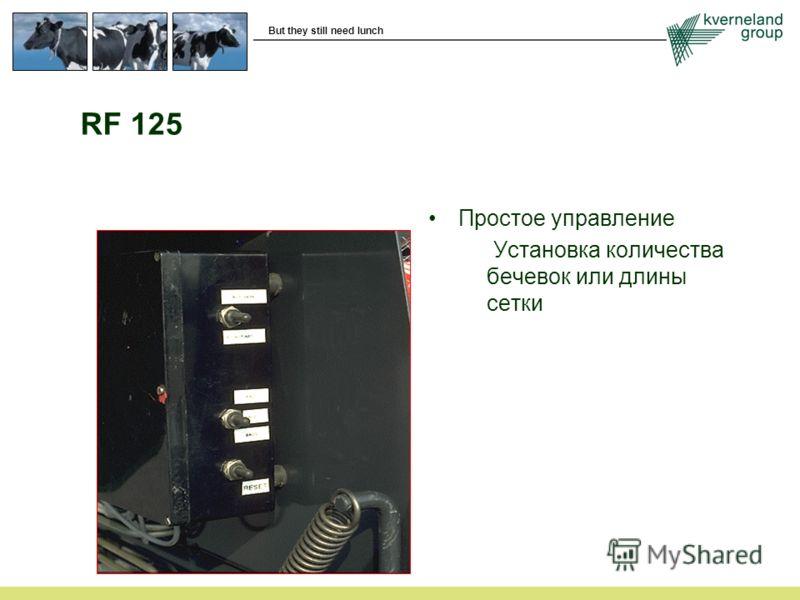But they still need lunch RF 125 Простое управление Установка количества бечевок или длины сетки