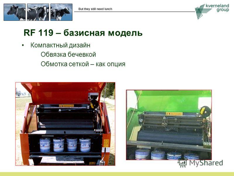 But they still need lunch Компактный дизайн Обвязка бечевкой Обмотка сеткой – как опция RF 119 – базисная модель