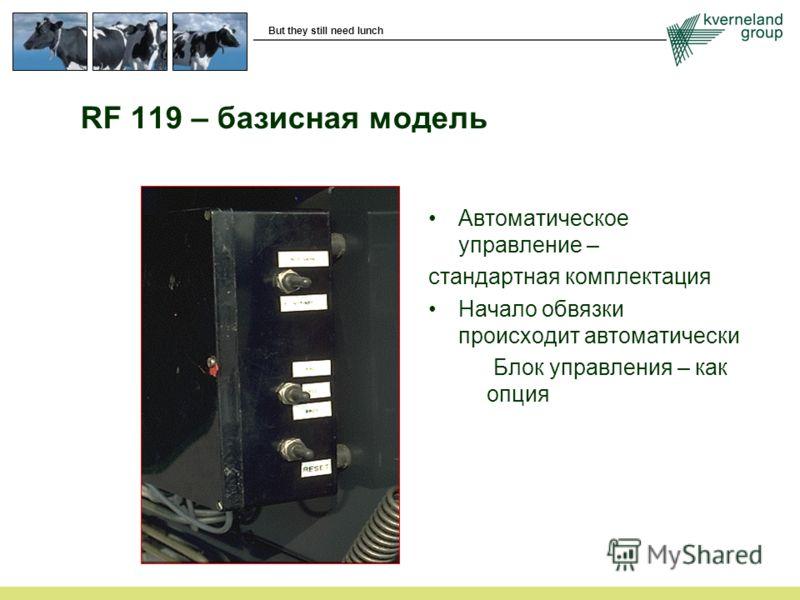 But they still need lunch Автоматическое управление – стандартная комплектация Начало обвязки происходит автоматически Блок управления – как опция RF 119 – базисная модель