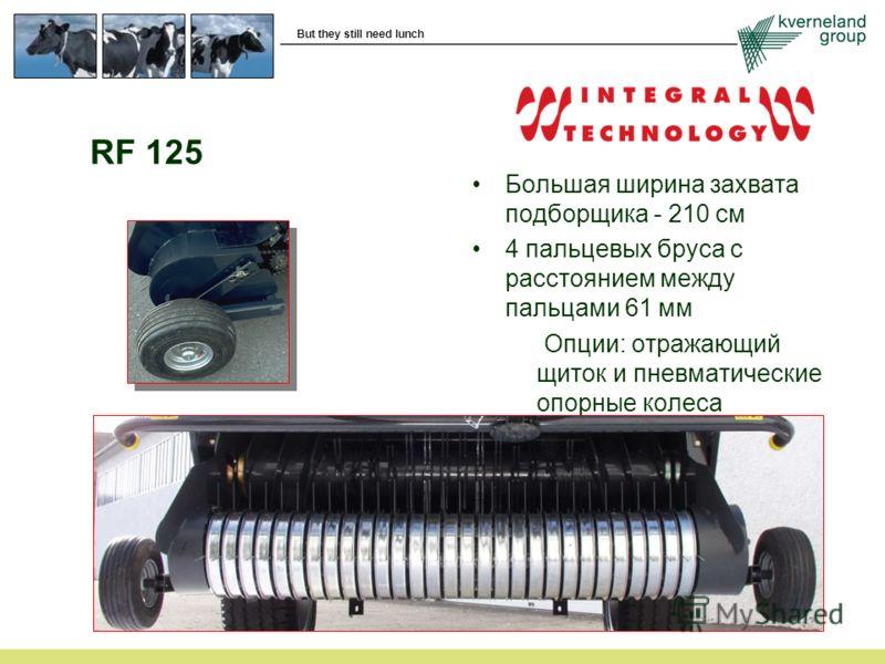 But they still need lunch RF 125 Большая ширина захвата подборщика - 210 см 4 пальцевых бруса с расстоянием между пальцами 61 мм Опции: отражающий щиток и пневматические опорные колеса
