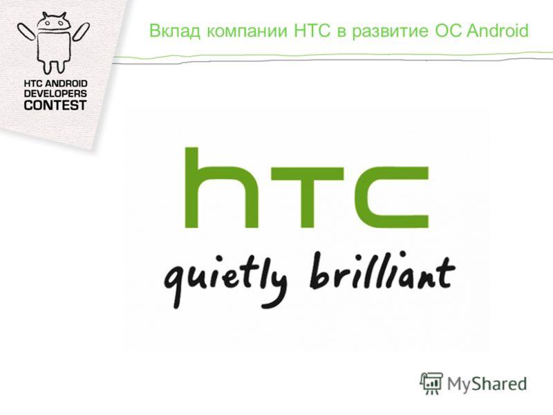 Вклад компании HTC в развитие ОС Android