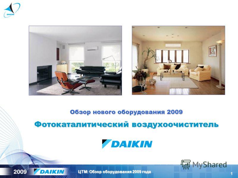 1 ЦТМ: Обзор оборудования 2009 года Обзор нового оборудования 2009 Фотокаталитический воздухоочиститель