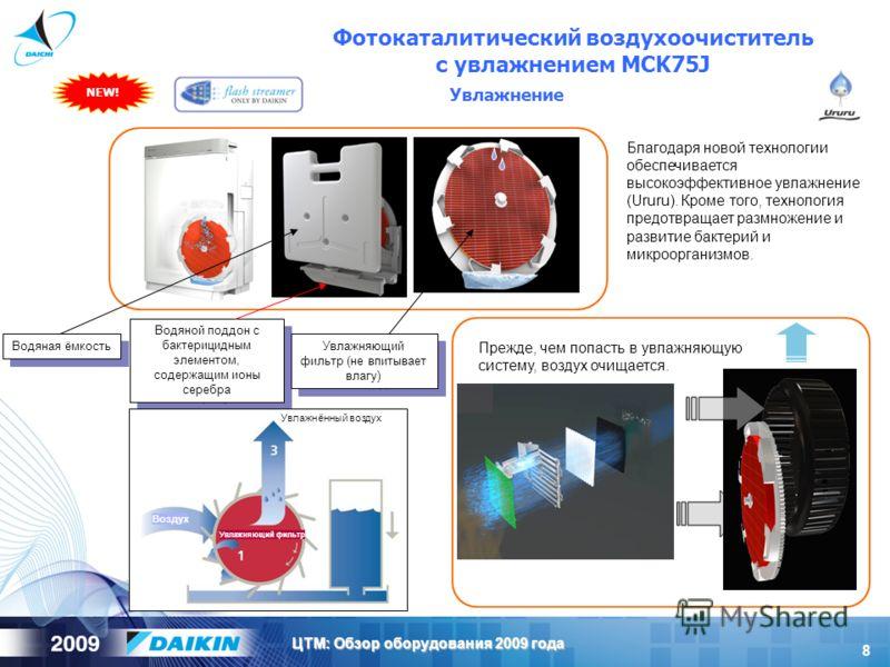 8 ЦТМ: Обзор оборудования 2009 года Увлажнение Благодаря новой технологии обеспечивается высокоэффективное увлажнение (Ururu). Кроме того, технология предотвращает размножение и развитие бактерий и микроорганизмов. Увлажняющий фильтр (не впитывает вл