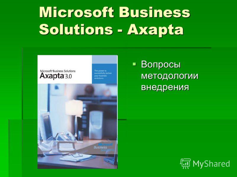 Вопросы методологии внедрения Вопросы методологии внедрения Microsoft Business Solutions - Axapta