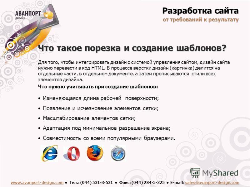 Что такое порезка и создание шаблонов? Для того, чтобы интегрировать дизайн с системой управления сайтом, дизайн сайта нужно перевести в код HTML. В процессе верстки дизайн (картинка) делится на отдельные части, в отдельном документе, а затем прописы
