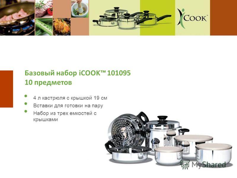 Базовый набор iCOOK 101095 10 предметов 4 л кастрюля с крышкой 19 см Вставки для готовки на пару Набор из трех емкостей с крышками