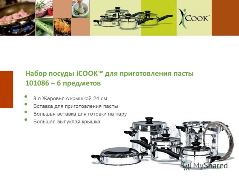 Набор посуды iCOOK для приготовления пасты 101086 – 6 предметов 8 л Жаровня с крышкой 24 см Вставка для приготовления пасты Большая вставка для готовки на пару Большая выпуклая крышка