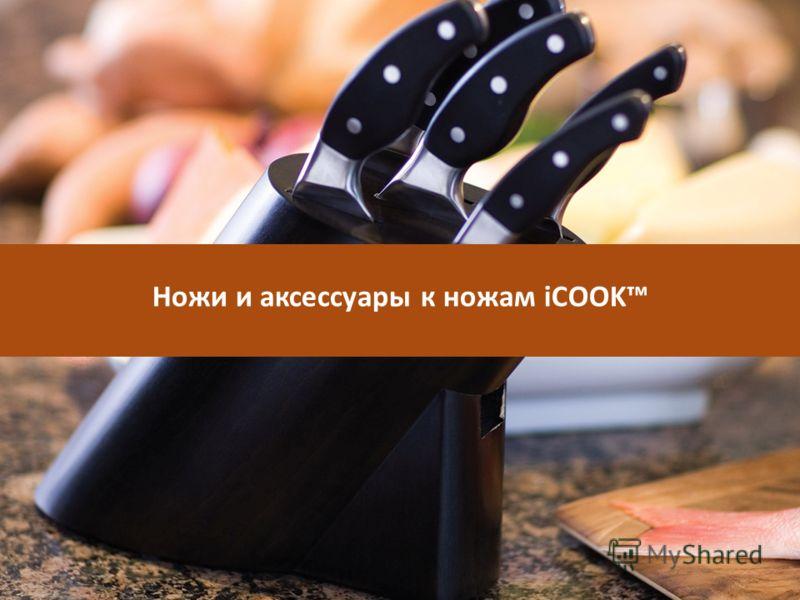 Ножи и аксессуары к ножам iCOOK