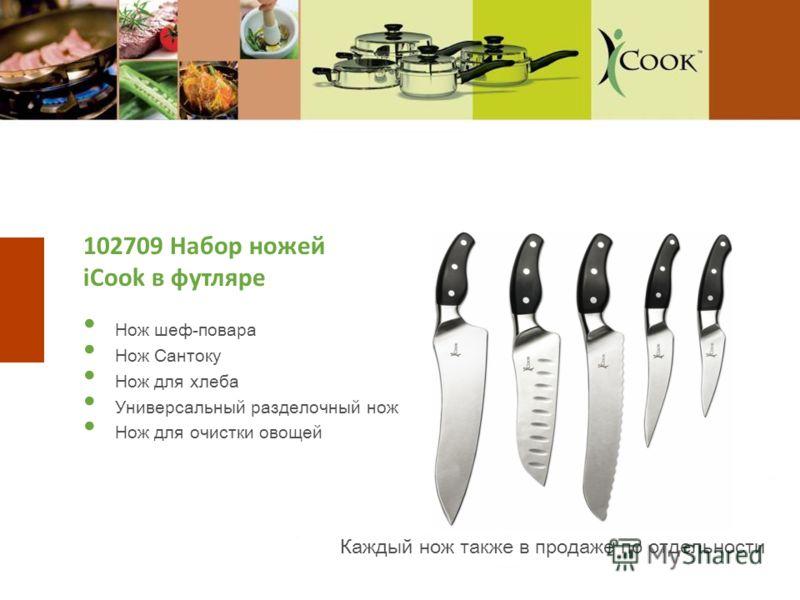 102709 Набор ножей iCook в футляре Нож шеф-повара Нож Сантоку Нож для хлеба Универсальный разделочный нож Нож для очистки овощей Каждый нож также в продаже по отдельности