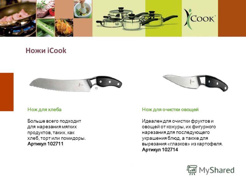 Ножи iCook Нож для хлеба Больше всего подходит для нарезания мягких продуктов, таких, как хлеб, торт или помидоры. Артикул 102711 Нож для очистки овощей Идеален для очистки фруктов и овощей от кожуры, их фигурного нарезания для последующего украшения