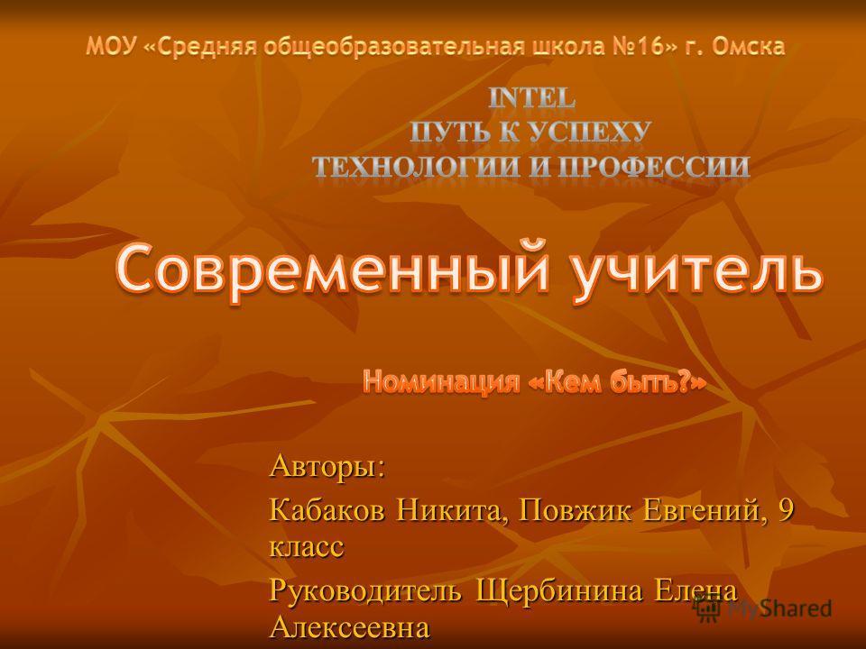 Авторы: Кабаков Никита, Повжик Евгений, 9 класс Руководитель Щербинина Елена Алексеевна