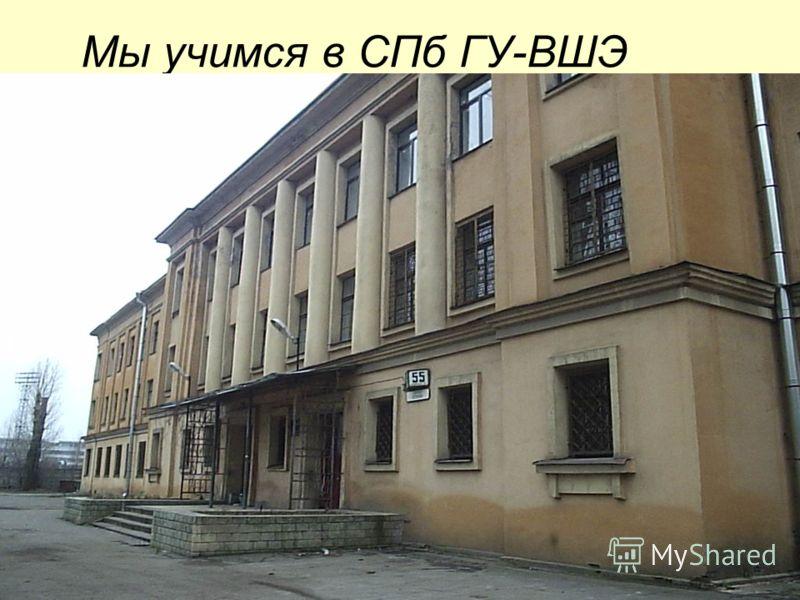 Мы учимся в СПб ГУ-ВШЭ