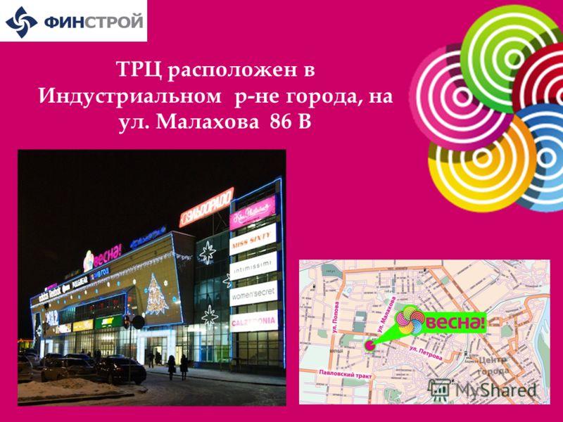 ТРЦ расположен в Индустриальном р-не города, на ул. Малахова 86 В