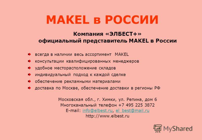 Компания «ЭЛБЕСТ+» официальный представитель MAKEL в России всегда в наличии весь ассортимент МAKEL консультации квалифицированных менеджеров удобное месторасположение складов индивидуальный подход к каждой сделке обеспечение рекламными материалами д