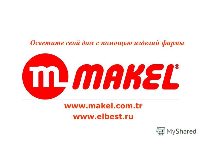 Осветите свой дом c помощью изделий фирмы www.makel.com.tr www.elbest.ru