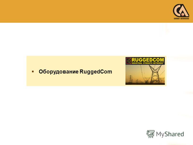 Оборудование RuggedCom