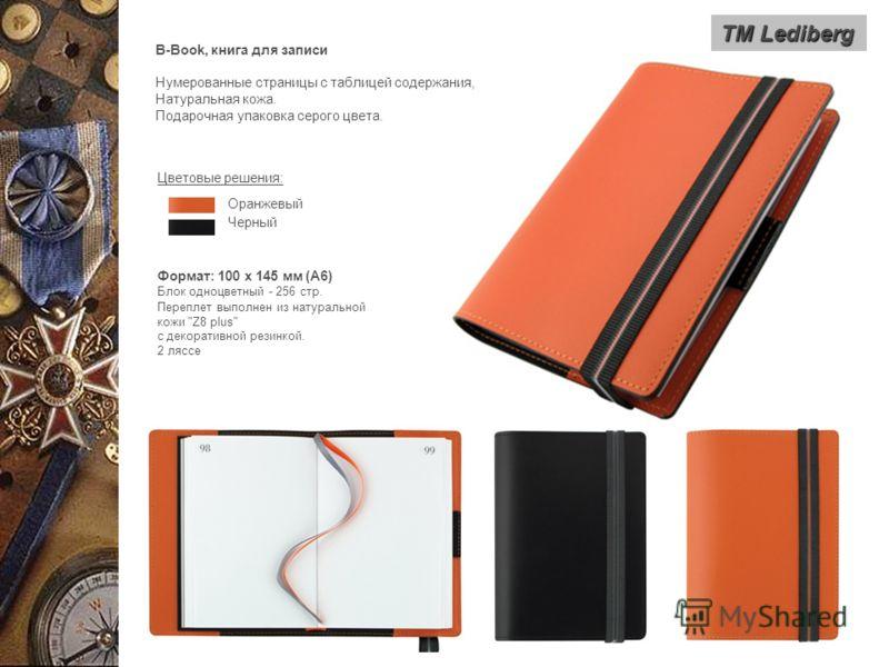 ТМ Lediberg Формат: 100 х 145 мм (А6) Блок одноцветный - 256 стр. Переплет выполнен из натуральной кожи