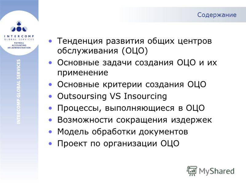 Тенденция развития общих центров обслуживания (ОЦО) Основные задачи создания ОЦО и их применение Основные критерии создания ОЦО Outsoursing VS Insourcing Процессы, выполняющиеся в ОЦО Возможности сокращения издержек Модель обработки документов Проект