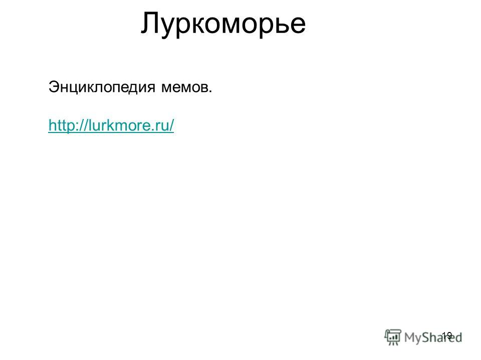 19 Луркоморье Энциклопедия мемов. http://lurkmore.ru/