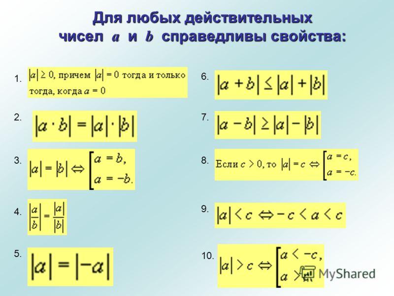 Для любых действительных чисел а и b справедливы свойства: Для любых действительных чисел а и b справедливы свойства: 1. 6. 2. 7. 3. 8. 4. 9. 5. 10.