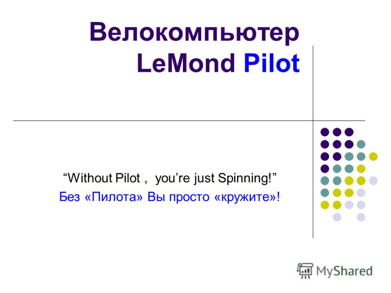 Велокомпьютер LeMond Pilot Without Pilot, youre just Spinning! Без «Пилота» Вы просто «кружите»!