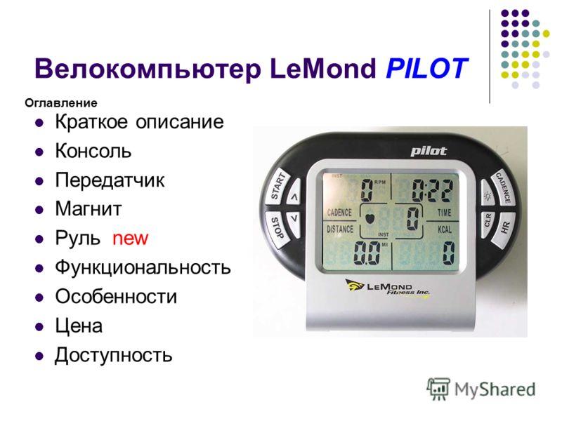 Велокомпьютер LeMond PILOT Краткое описание Консоль Передатчик Магнит Руль new Функциональность Особенности Цена Доступность Оглавление