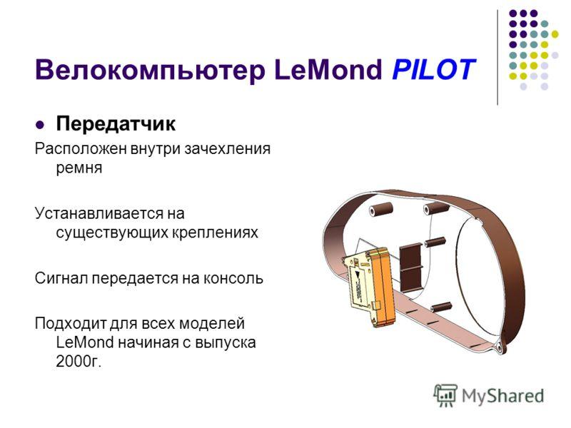 Велокомпьютер LeMond PILOT Передатчик Расположен внутри зачехления ремня Устанавливается на существующих креплениях Сигнал передается на консоль Подходит для всех моделей LeMond начиная с выпуска 2000г.