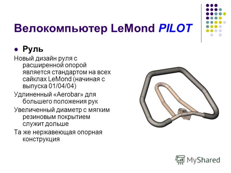 Велокомпьютер LeMond PILOT Руль Новый дизайн руля с расширенной опорой является стандартом на всех сайклах LeMond (начиная с выпуска 01/04/04) Удлиненный «Aerobar» для большего положения рук Увеличенный диаметр с мягким резиновым покрытием служит дол
