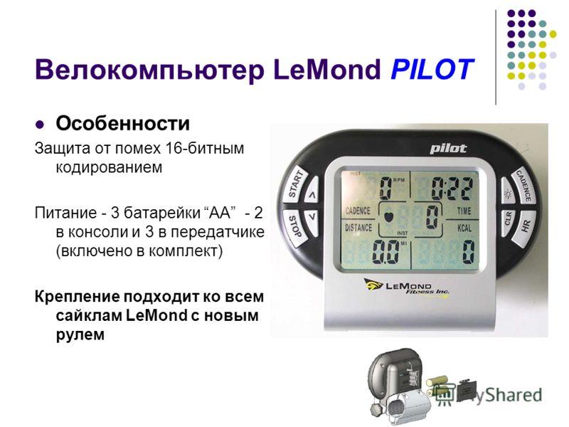 Велокомпьютер LeMond PILOT Особенности Защита от помех 16-битным кодированием Питание - 3 батарейки AA - 2 в консоли и 3 в передатчике (включено в комплект) Крепление подходит ко всем сайклам LeMond с новым рулем