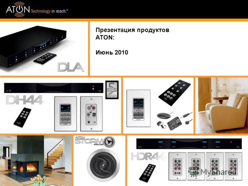 Презентация продуктов ATON: Июнь 2010