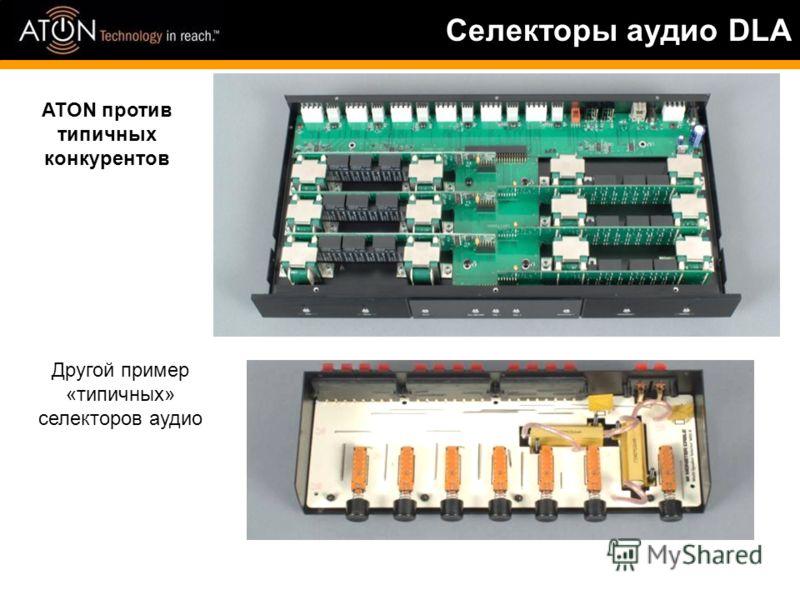 ATON против типичных конкурентов Другой пример «типичных» селекторов аудио Селекторы аудио DLA
