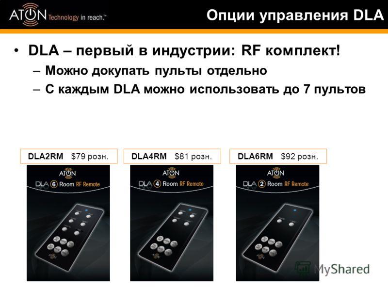 Опции управления DLA DLA – первый в индустрии: RF комплект! –Можно докупать пульты отдельно –С каждым DLA можно использовать до 7 пультов DLA2RM $79 розн.DLA4RM $81 розн.DLA6RM $92 розн.