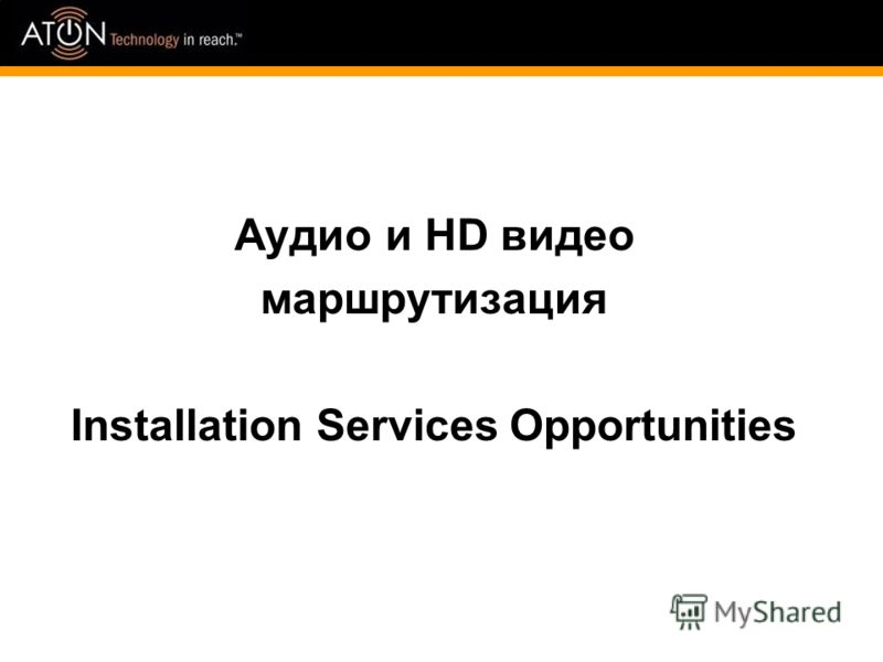 Аудио и HD видео маршрутизация Installation Services Opportunities