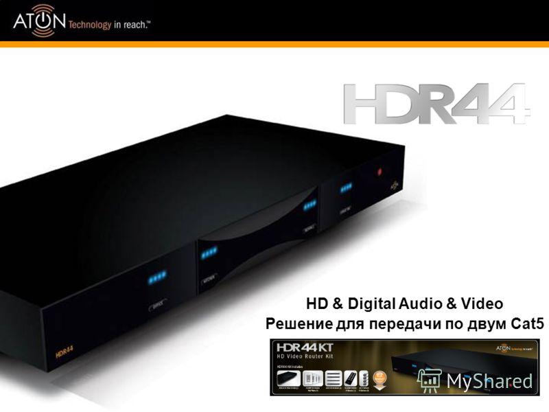 HD Video Routing HD & Digital Audio & Video Решение для передачи по двум Cat5
